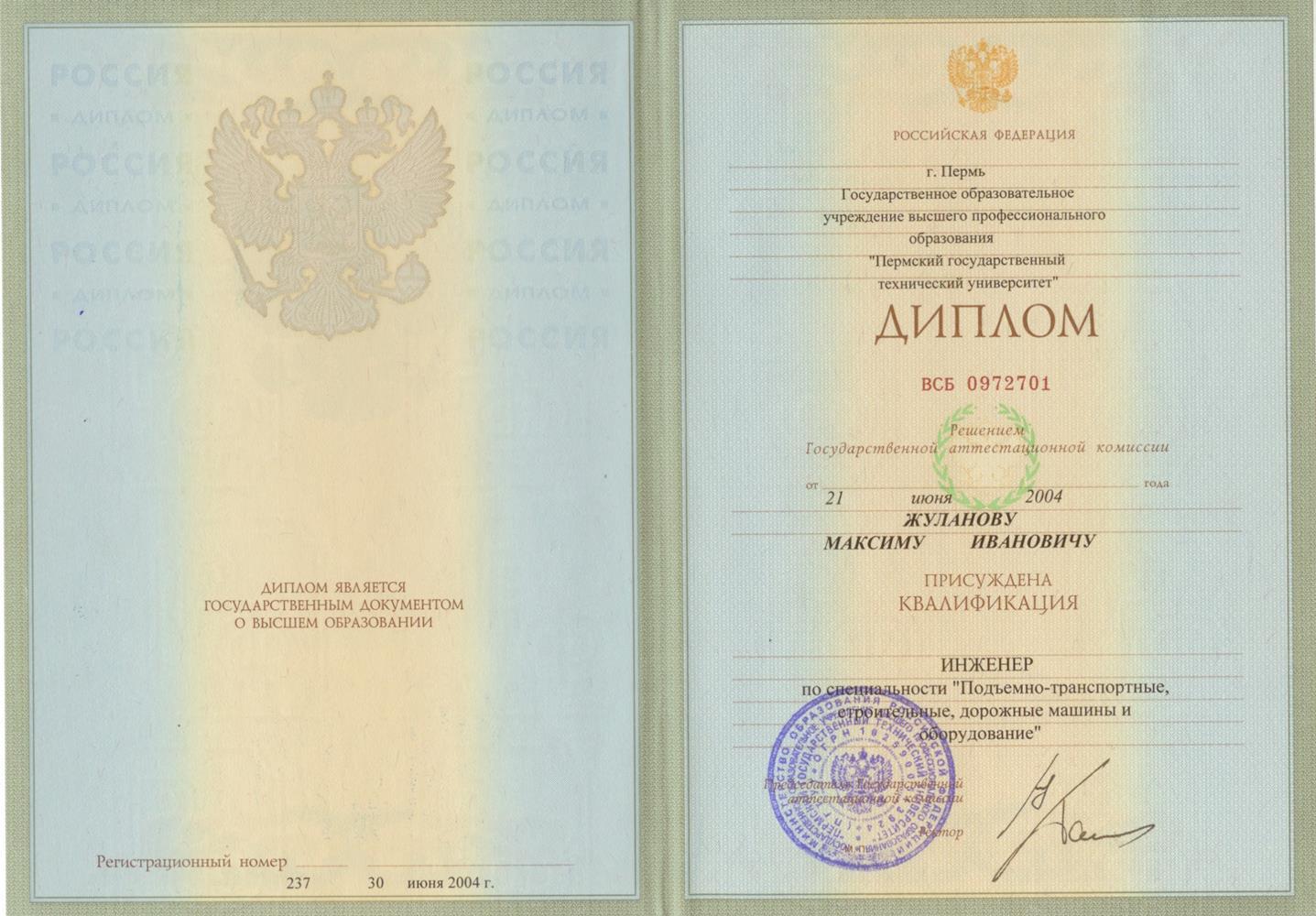 Информация Пермский центр автоэкспертиз  Диплом ПГТУ