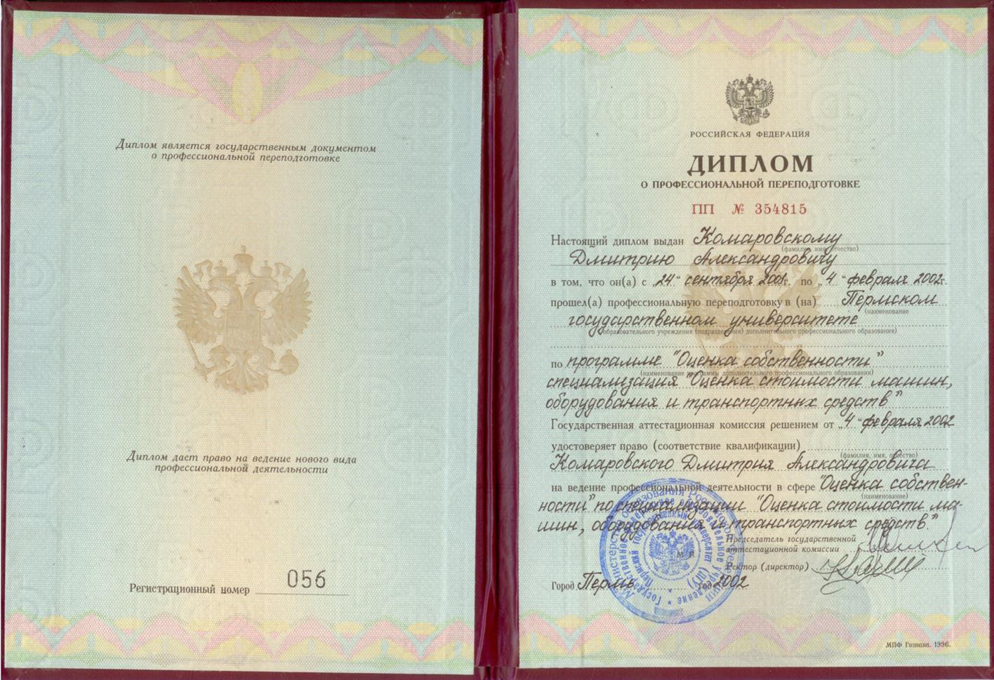 Информация Пермский центр автоэкспертиз бизнеса Диплом по оценке